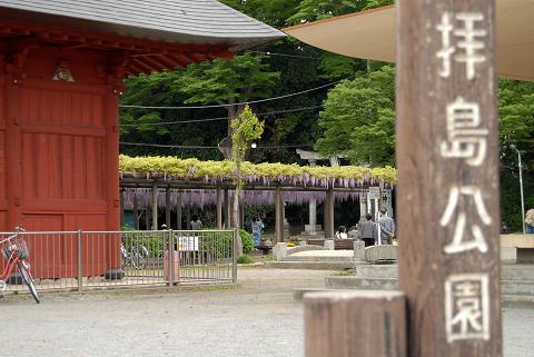 拝島公園外観