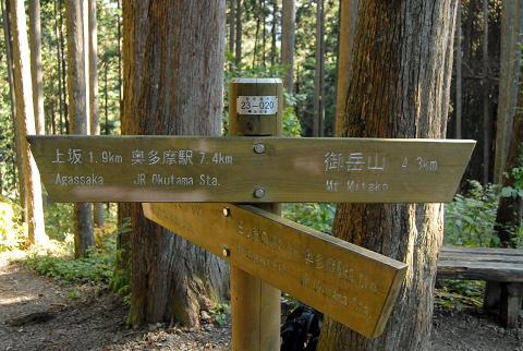 登山案内板2