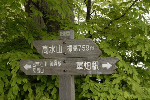 reseize2013GW高水三山登山 (130)