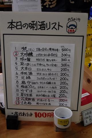 reseize2013GW高水三山登山 (235)