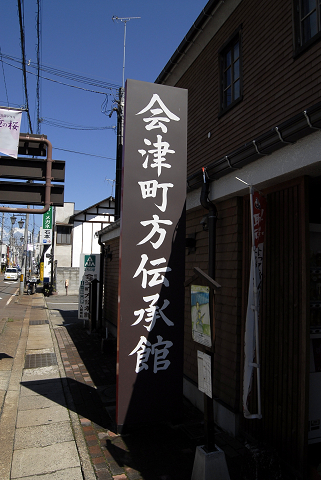 reseize町方伝承館2