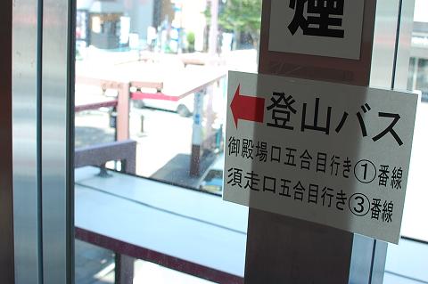 reseize201308富士山 018