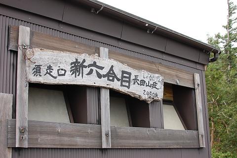 reseize201308富士山 108