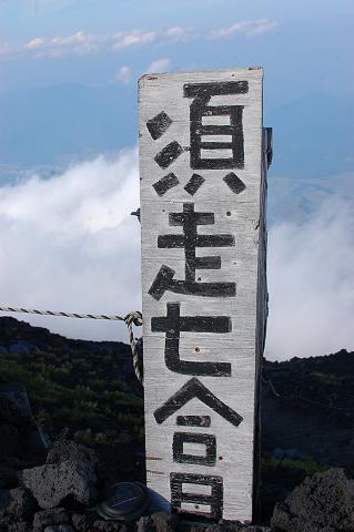 reseize201308富士山 162