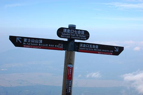 reseize201308富士山 165