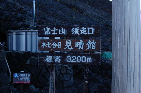 reseize201308富士山 192