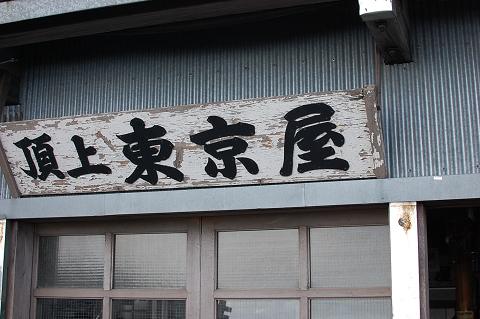 reseize201308富士山 327