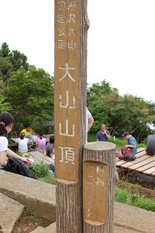 reseize2013夏-丹沢・大山 136
