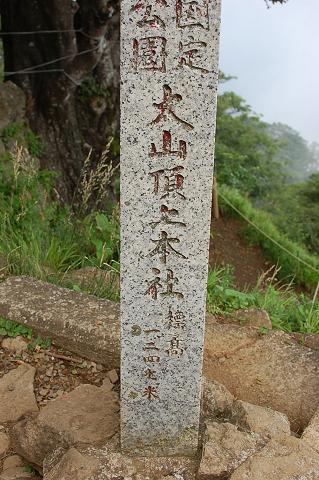 reseize2013夏-丹沢・大山 146