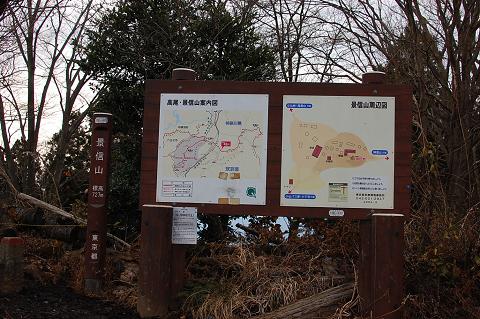 陣馬山・高尾山縦走ブログ用 (24)