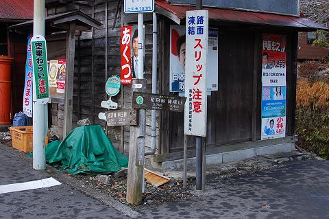 陣馬山・高尾山縦走ブログ用 (41)
